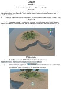 lesson2_Unity3D-1