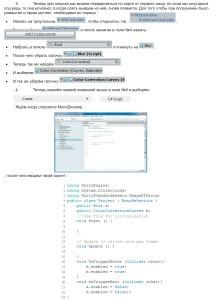 lesson2_Unity3D-2