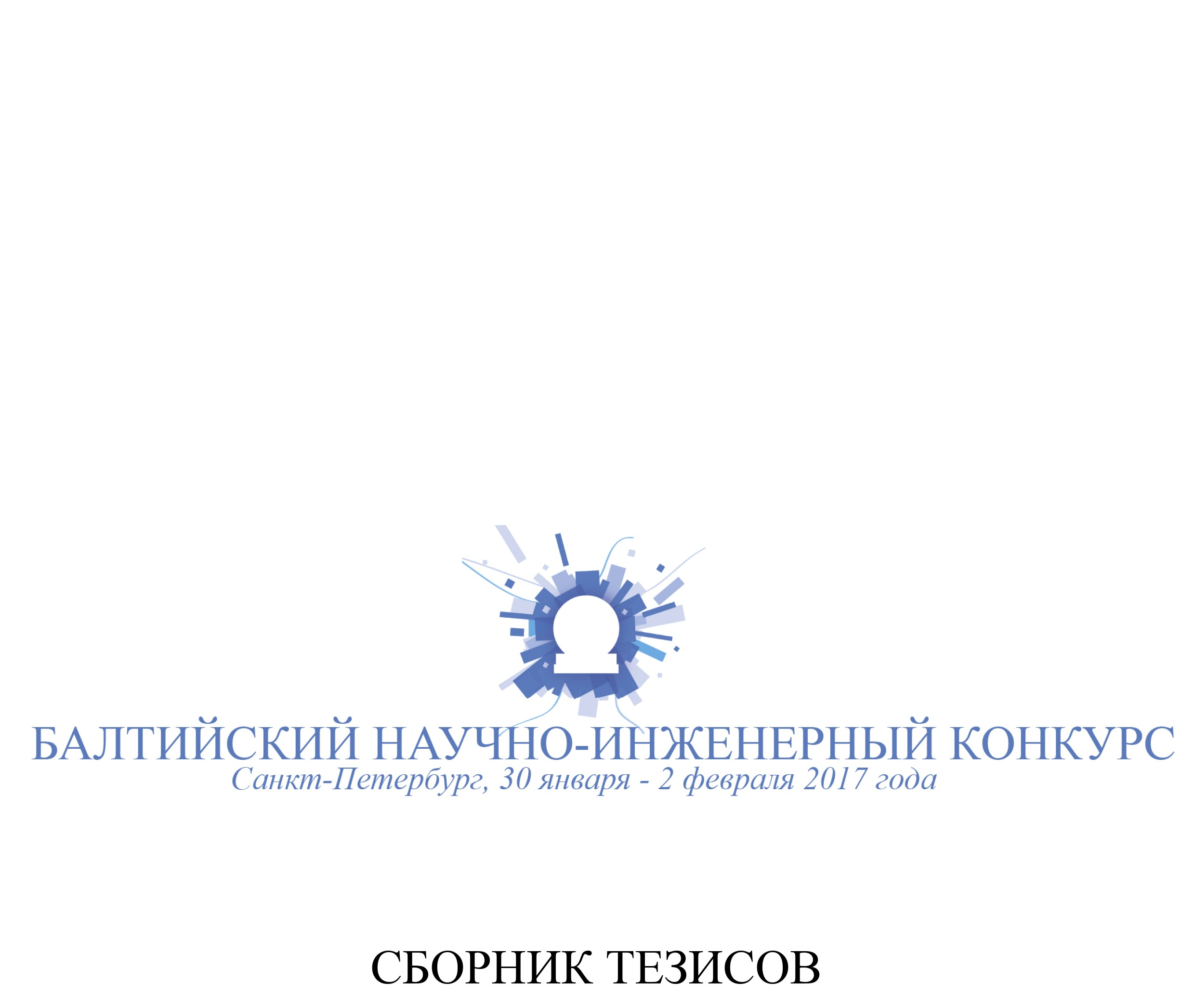 Сборник тезисов-1