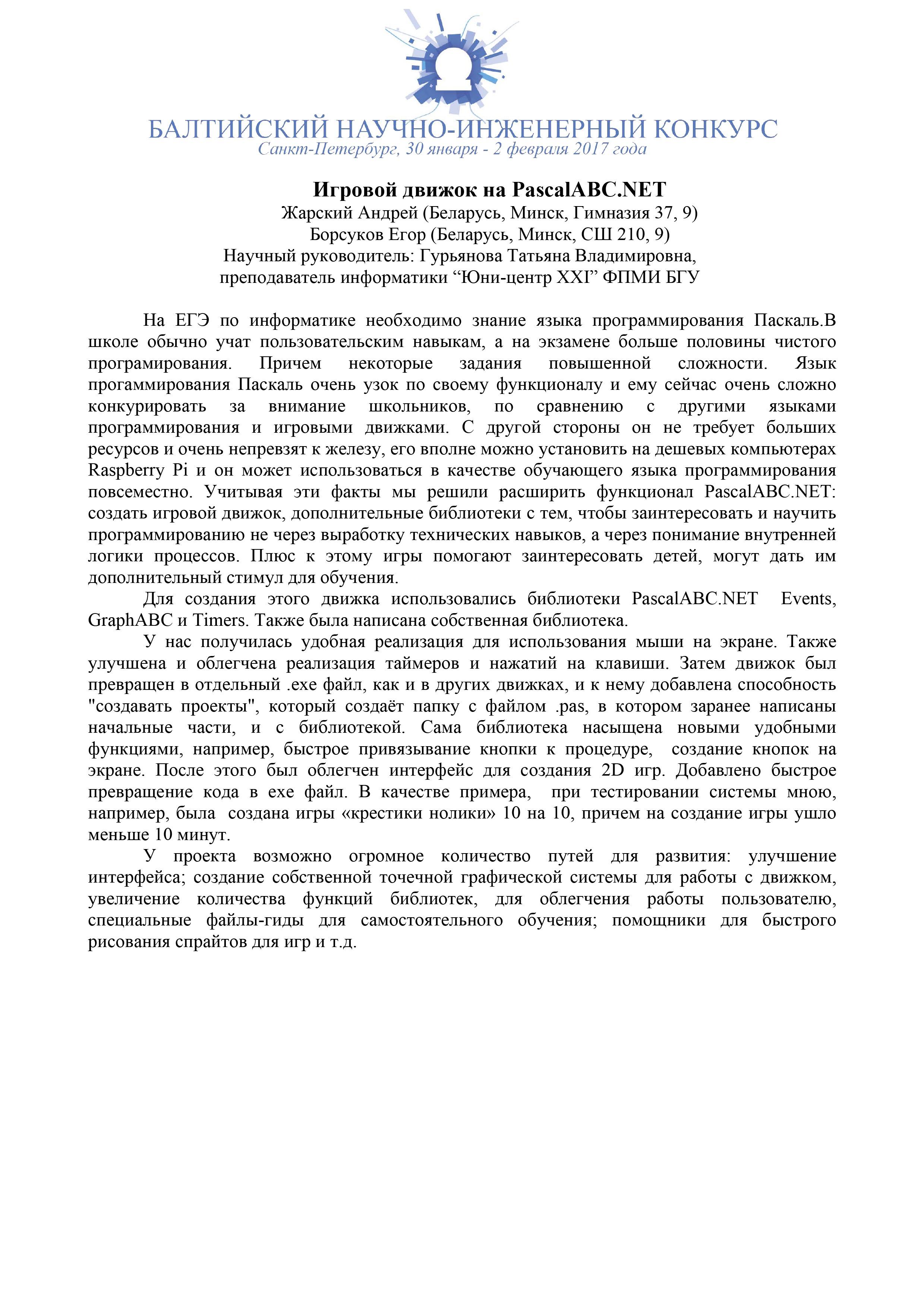 Сборник тезисов-105