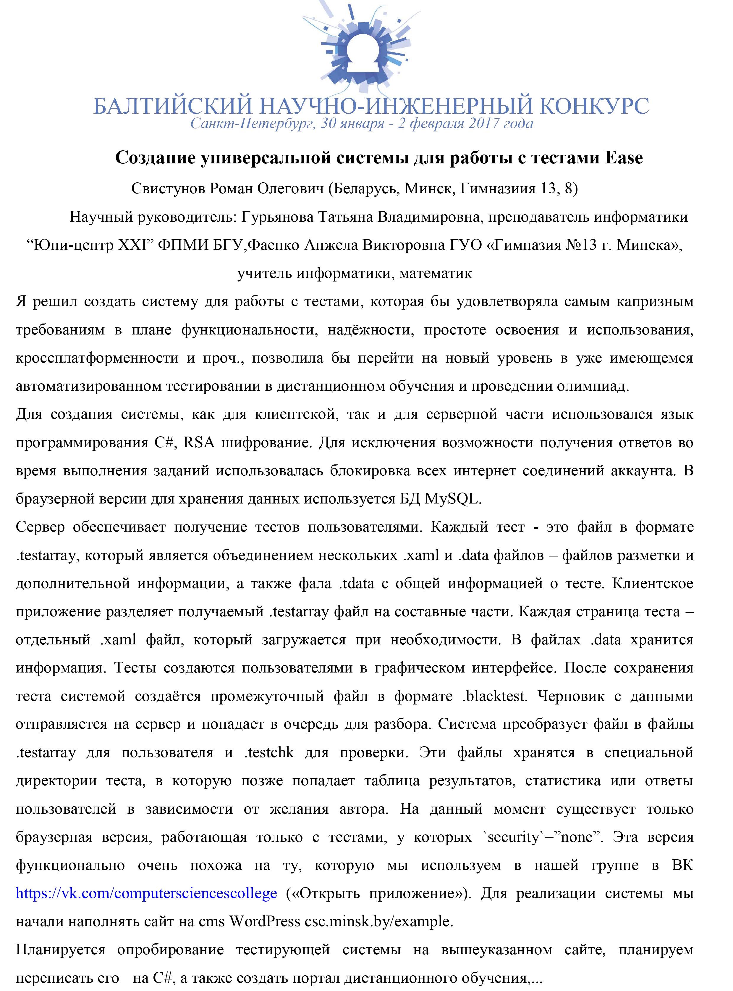 Сборник тезисов-113