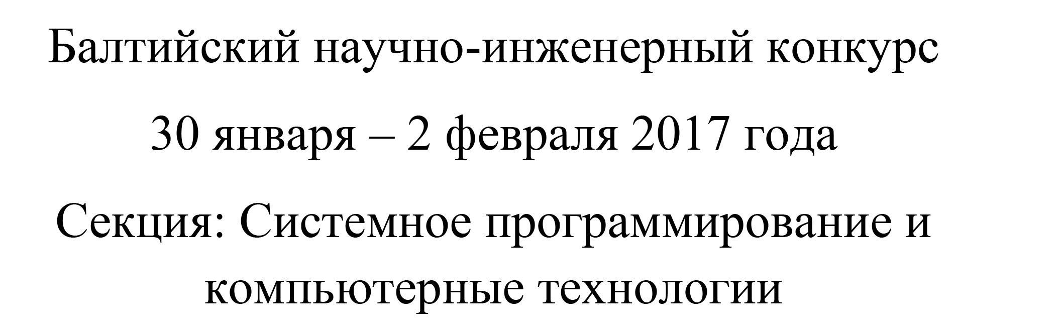 Сборник тезисов-85