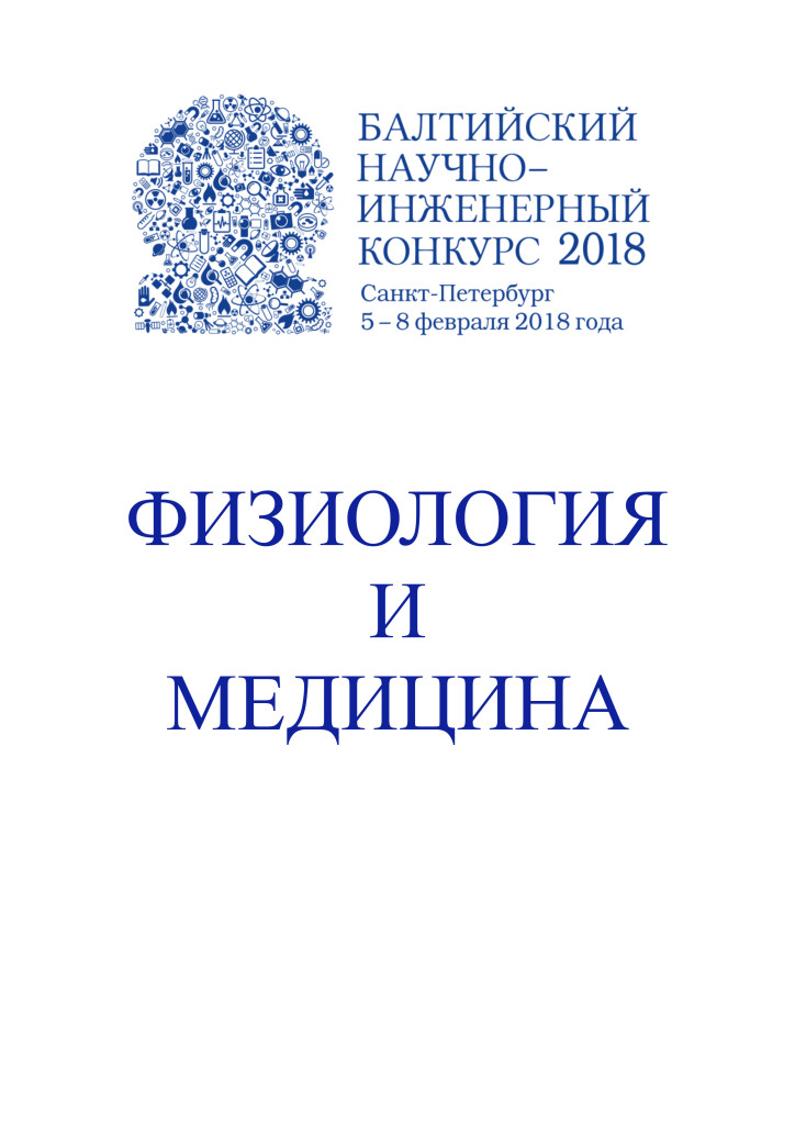 Физиология и медицина-1